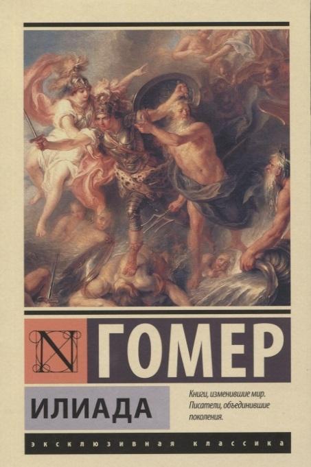 Илиада (Гомер) - купить книгу с доставкой в интернет-магазине «Читай-город». ISBN: 978-5-17-109373-0