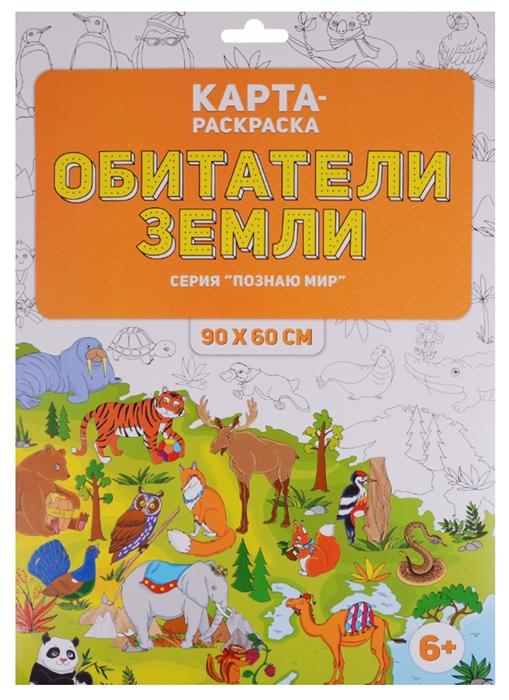 все цены на Карта-раскраска Обитатели Земли 90х60 см онлайн