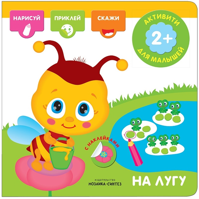 Купить Активити с наклейками для малышей На лугу, Мозаика-Синтез, Книги с наклейками