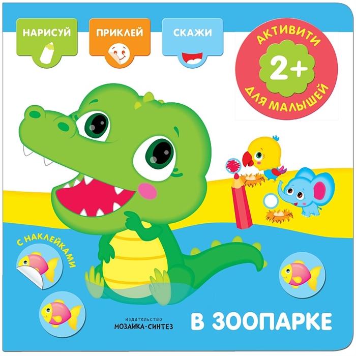 Купить Активити с наклейками для малышей В зоопарке, Мозаика-Синтез, Книги с наклейками