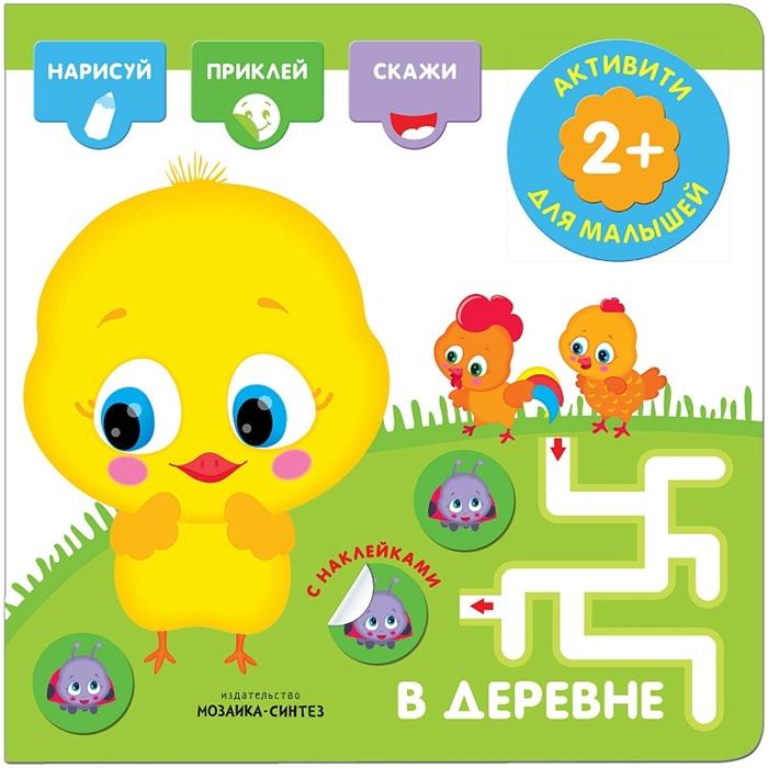 Купить Активити с наклейками для малышей В деревне, Мозаика-Синтез, Книги с наклейками