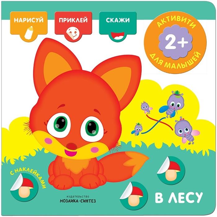 Купить Активити с наклейками для малышей В лесу, Мозаика-Синтез, Книги с наклейками
