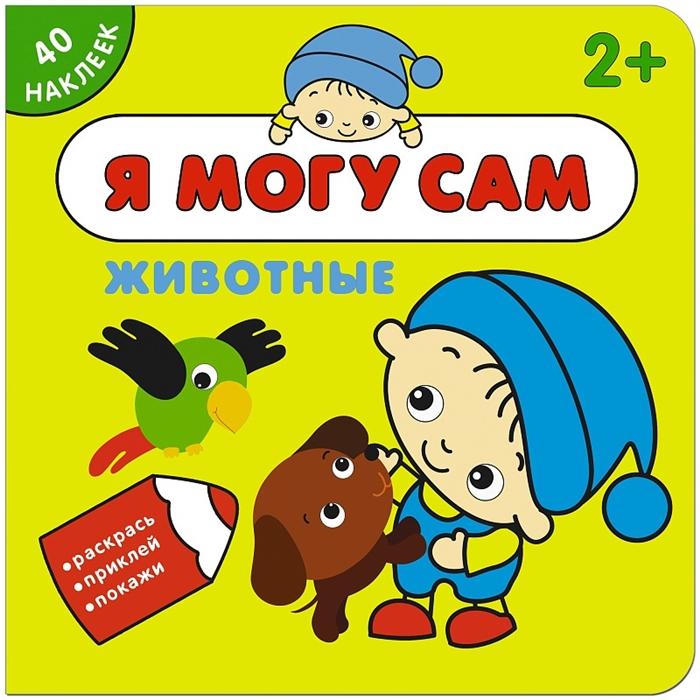Лозовская М. (ред.) Я могу сам 40 наклеек Животные