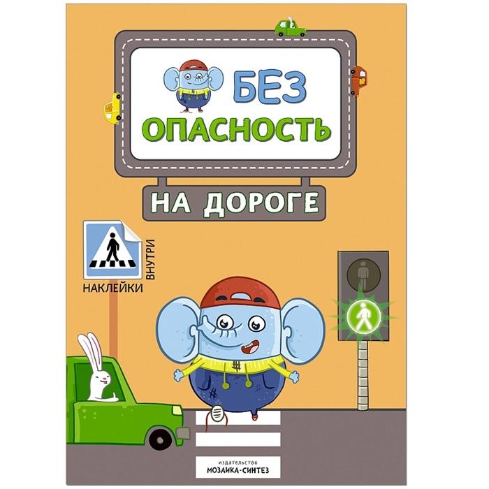 Купить Безопасность на дороге, Мозаика-Синтез, Первые энциклопедии для малышей (0-6 л.)