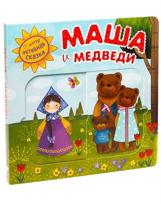 Вилюнова В. Интерактивная сказка Маша и медведи вилюнова в ред любимые сказки малышей маша и медведи книжка с наклейками