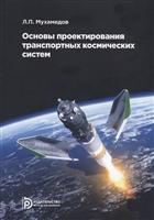 Основы проектирования транспортных космических систем. Учебное пособие