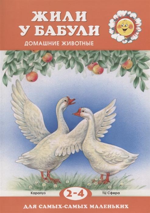 Савушкин С. (ред.) Жили у бабули Домашние животные Для детей 2-4 лет