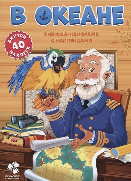 В океане Книжка-панорама с наклейками, Геодом, Книги с наклейками  - купить со скидкой