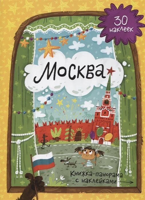 купить Салтанова В. (ред.) Москва Книжка-панорама с наклейками онлайн