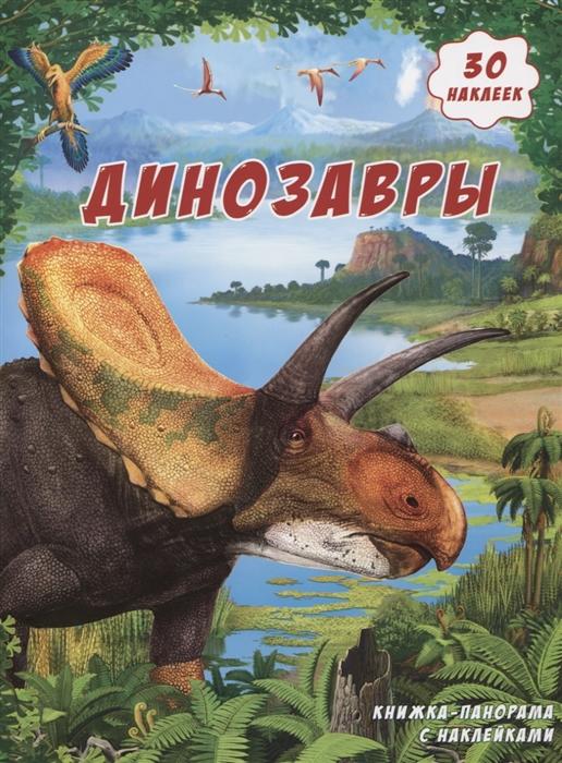Динозавры Книжка-панорама с наклейками