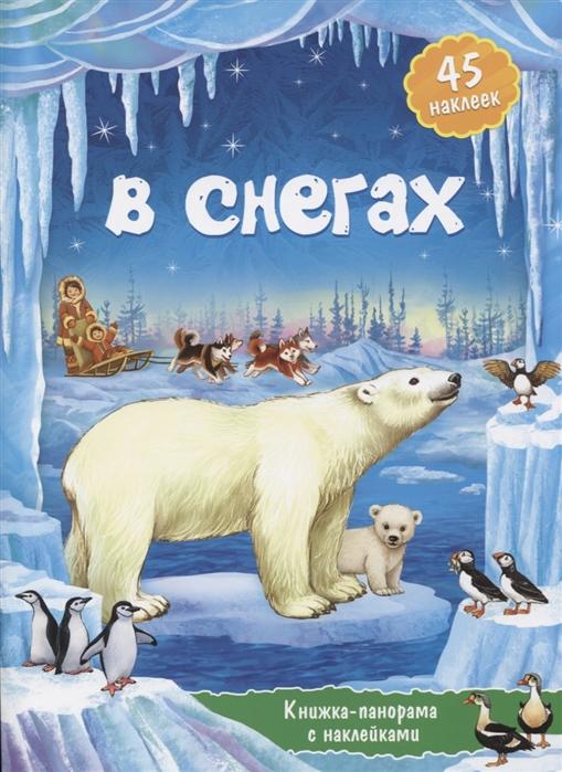 Купить В снегах Книжка-панорама с наклейками, Геодом, Книги с наклейками