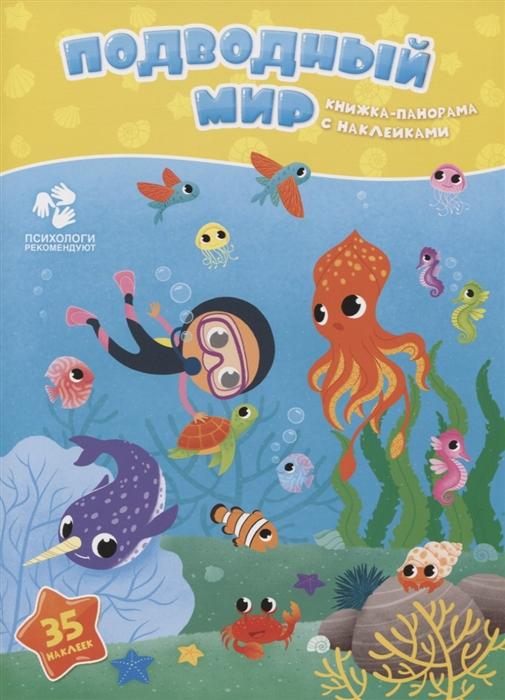 Купить Подводный мир Книжка-панорама с наклейками, Геодом, Книги с наклейками