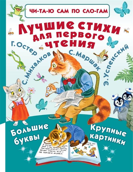 Маршак С., Михалков С., Успенский Э. и др. Лучшие стихи для первого чтения
