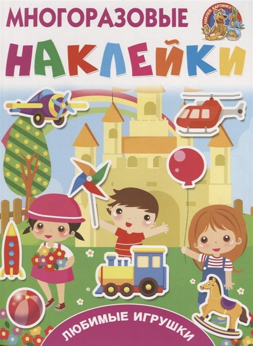 Купить Любимые игрушки, АСТ, Книги с наклейками
