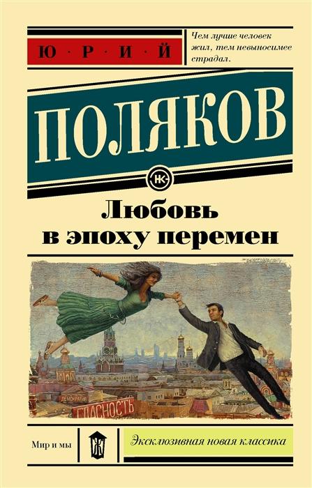 Поляков Ю. Любовь в эпоху перемен поляков юрий михайлович любовь в эпоху перемен