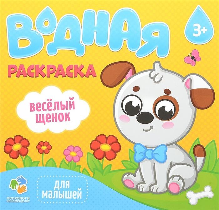 Водная раскраска для малышей Веселый щенок