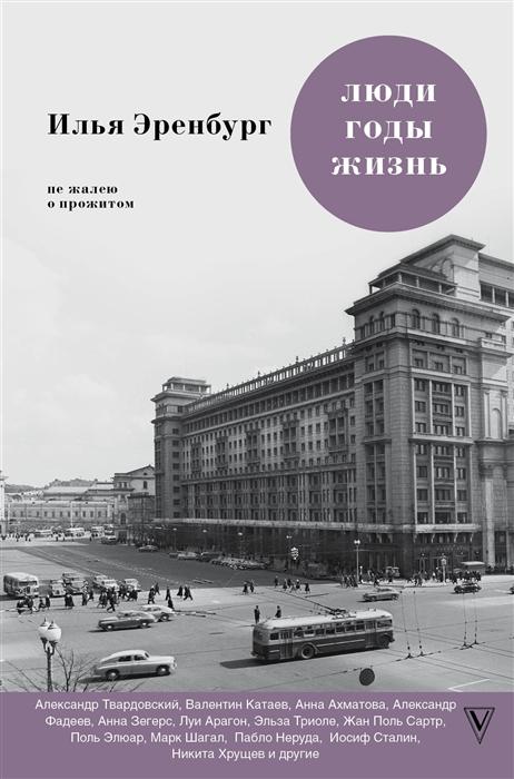 Эренбург И. Люди Годы Жизнь Не жалею о прожитом цена в Москве и Питере