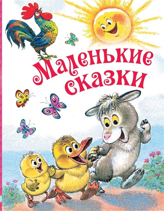 цена на Маршак С., Остер Г., Успенский Э. и др. Маленькие сказки