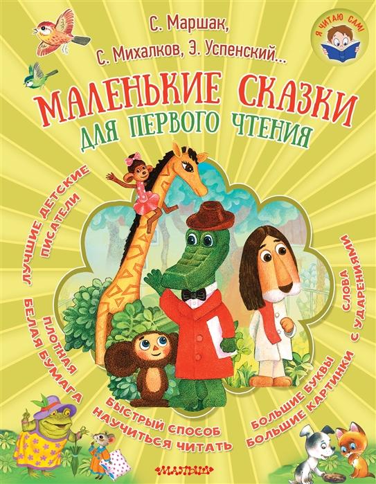 Маршак С., Михалков С., Успенский Э. и др. Маленькие сказки для первого чтения