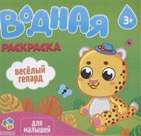 Водная раскраска для малышей. Веселый гепард