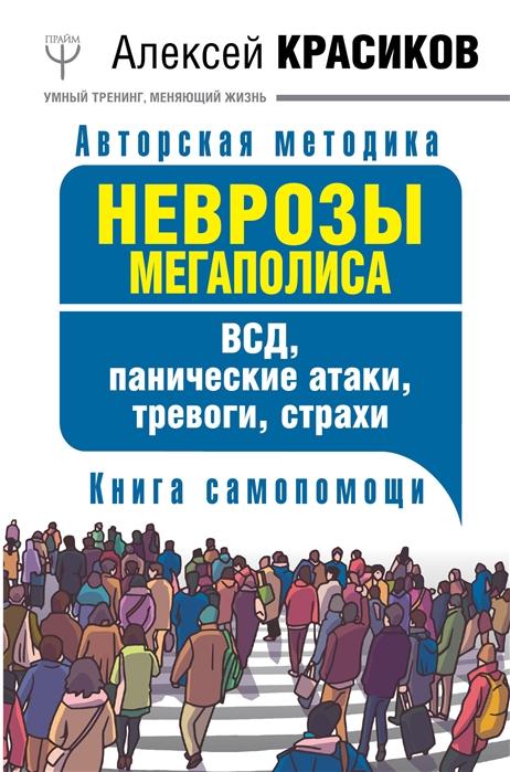 Неврозы мегаполиса ВСД панические атаки тревоги страхи Книга самопомощи