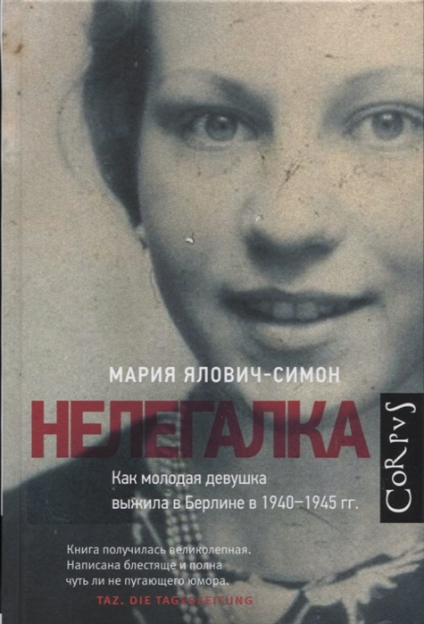 Ялович-Симон М. Нелегалка