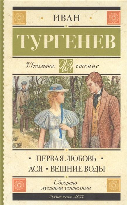 купить Тургенев И. Первая любовь Ася Вешние воды по цене 195 рублей