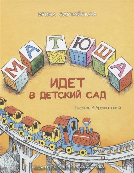 Фото - Зартайская И. Матюша идет в детский сад детский