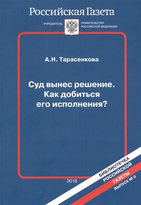Тарасенкова А. Суд вынес решение Как добиться его исполнения