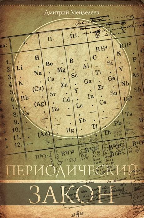 Менделеев Д. Периодический закон менделеев д периодический закон