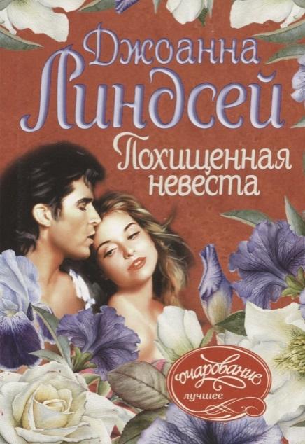 купить Линдсей Дж. Похищенная невеста по цене 111 рублей