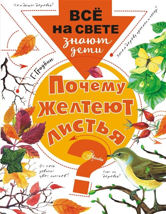 Граубин Г. Почему желтеют листья г граубин почему желтеют листья