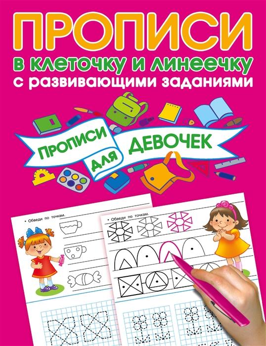 Фото - Дмитриева В. Прописи с развивающими заданиями для девочек дмитриева валентина геннадьевна прописи для девочек