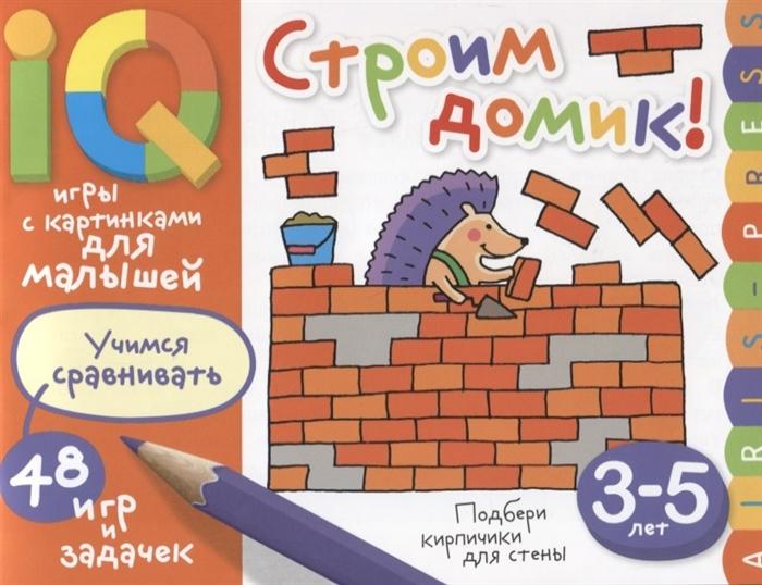 Куликова Е. Строим домик