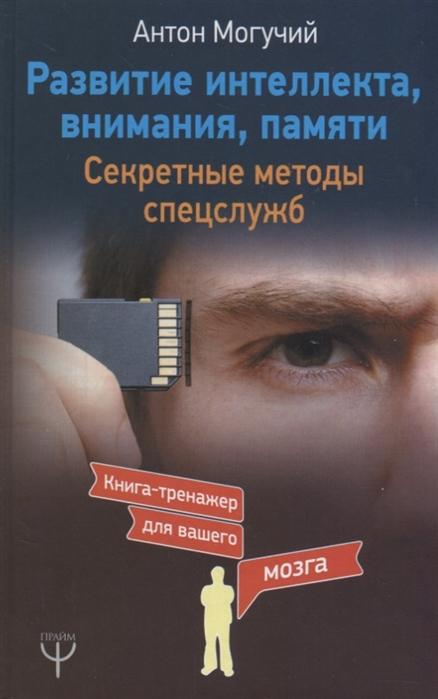 Могучий А. Развитие интеллекта внимания памяти Секретные методы спецслужб недорого