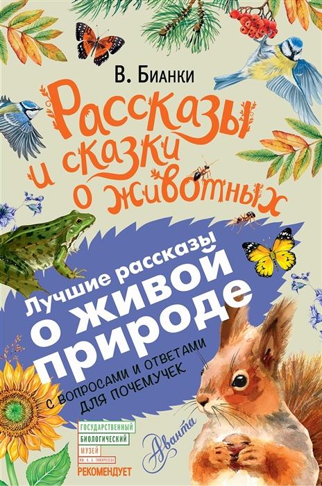 Бианки В. Рассказы и сказки о животных отсутствует сказки и рассказы о животных