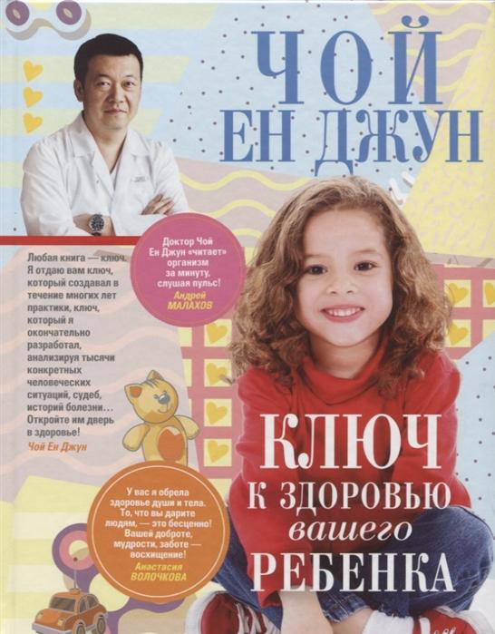 Чой Ен Джун Ключ к здоровью вашего ребенка как оставаться молодым ключ к здоровью красоте и успеху