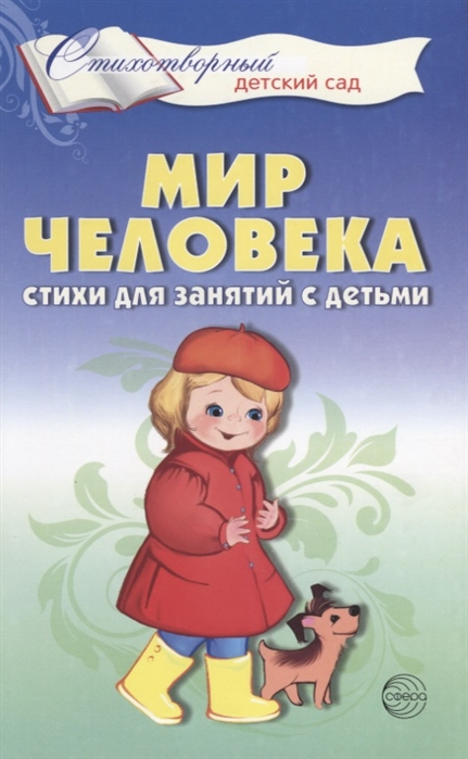 Шорыгина Т. Мир человека Стихи для занятий с детьми