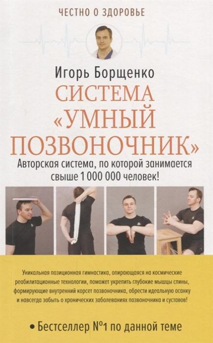 Борщенко И. Система Умный позвоночник