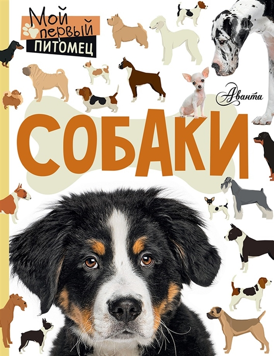 Купить Собаки, Аванта, Естественные науки