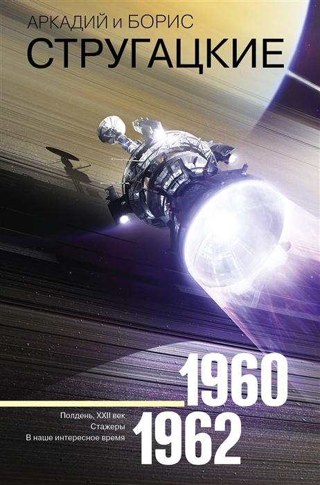 Стругацкий А., Стругацкий Б. Собрание сочинений 1960-1962 Том 2