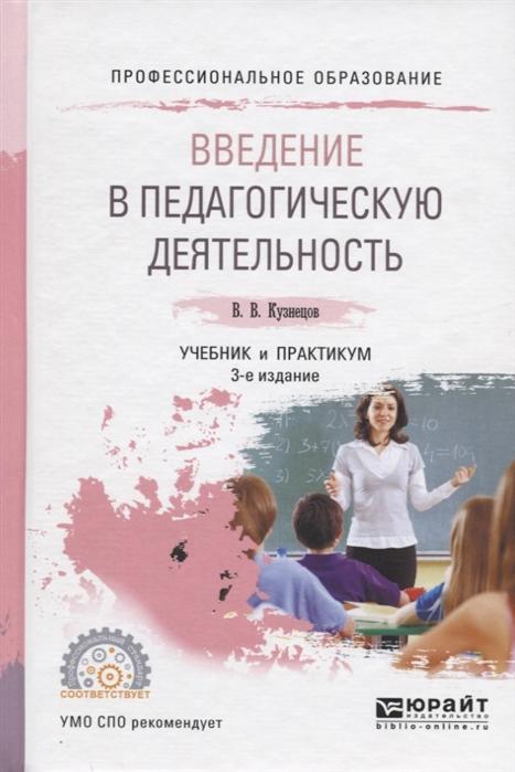 Кузнецов В. Введение в педагогическую деятельность Учебник и практикум для СПО цены
