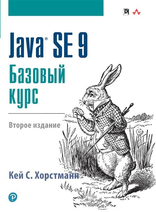 Хорстманн К.С. Java SE 9 Базовый курс хорстманн к java se 8 вводный курс