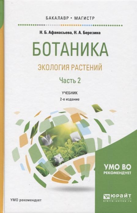 Афанасьева Н., Березина Н. Ботаника Экология растений Часть 2 Учебник УМО ВО рекомендует