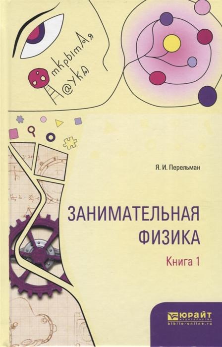 Перельман Я. Занимательная физика В двух книгах Книга 1