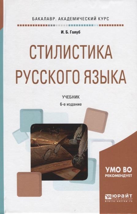 Голуб И. Стилистика русского языка Учебник для академического бакалавриата
