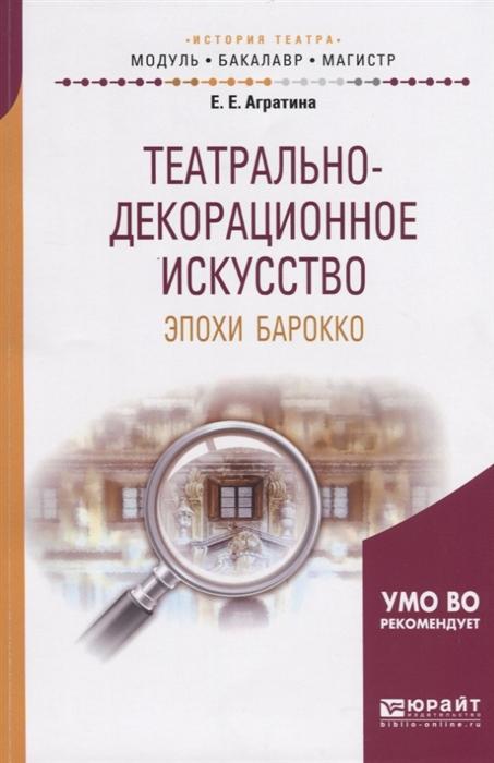 Театрально-декорационное искусство эпохи Барокко Учебное пособие для бакалавриата и магистратуры