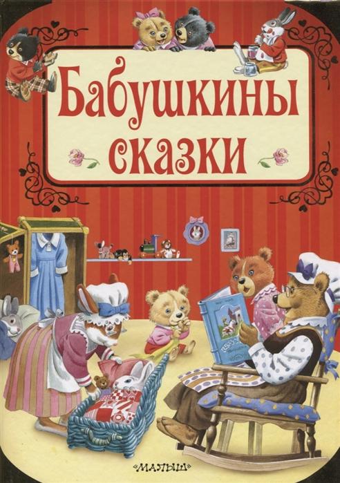Киселева П. (пер.) Бабушкины сказки