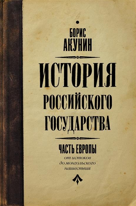 Акунин Б. История Российского государства От истоков до монгольского нашествия Часть Европы
