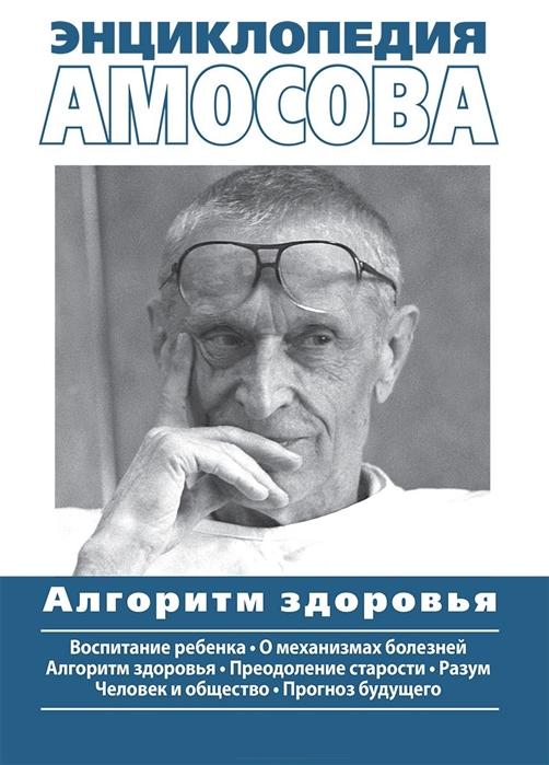 Амосов Н. Энциклопедия Амосова Алгоритм здоровья